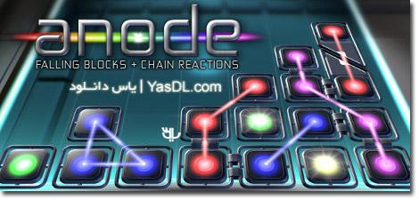 دانلود بازی کم حجم Anode برای کامپیوتر