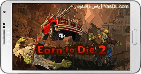 دانلود بازی Earn to Die 2 1.0.73 - کشتن زامبی ها با ماشین برای اندروید + دیتا