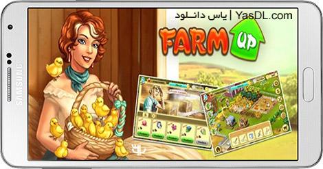 دانلود بازی Farm Up 5.5 - مدیریت مزرعه برای اندروید + دیتا + پول بی نهایت