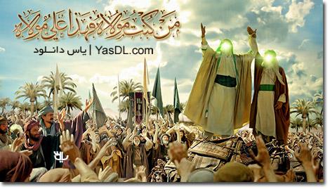 دانلود گلچین مداحی ویژه عید سعید غدیر خم و دهه ولایت - حاج میثم مطیعی