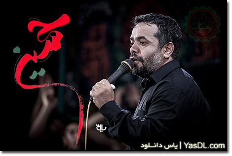 دانلود نوحه و مداحی حاج محمود کریمی محرم 94 - دهه اول کامل