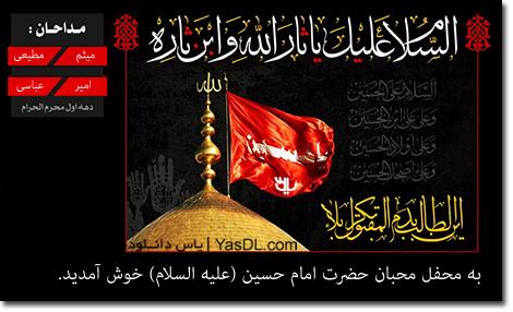 دانلود نوحه و مداحی میثم مطیعی محرم 93
