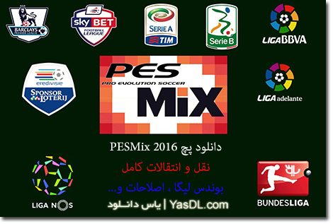 دانلود پچ بازی PES 2016 با PESMix 2016 Patch 2.0 Full CL & EL + Fix 2.0.1
