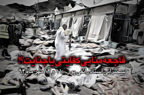 دانلود سخنرانی تصویری استاد رائفی پور - فاجعه منا بی کفایتی یا جنایت - مشهد - 11 و 12 مهر 94