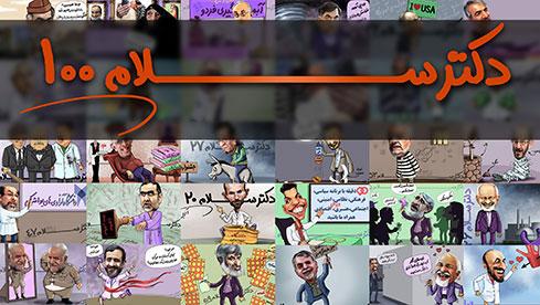 دکتر سلام 100 - دانلود کلیپ طنز سیاسی دکتر سلام