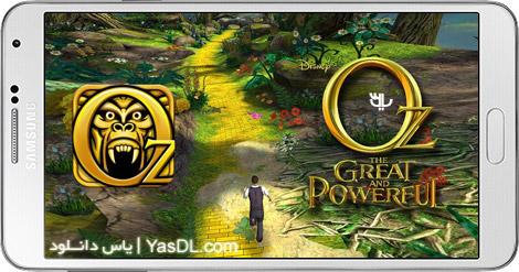 دانلود بازی Temple Run Oz 1.6.7 - فرار از معبد برای اندروید + دیتا + پول بی نهایت