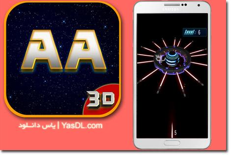 دانلود بازی AA 3D 1.3.1 - نسخه 3 بعدی آ آ برای اندروید