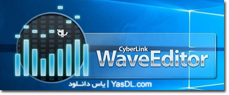 دانلود CyberLink WaveEditor 2.0.5816.0 - نرم افزار ضبط و ویرایش صدا