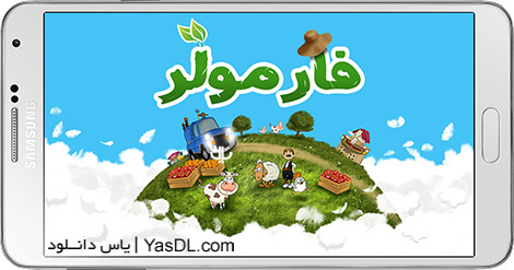 دانلود بازی ایرانی کشاورزی فارمولر برای اندروید