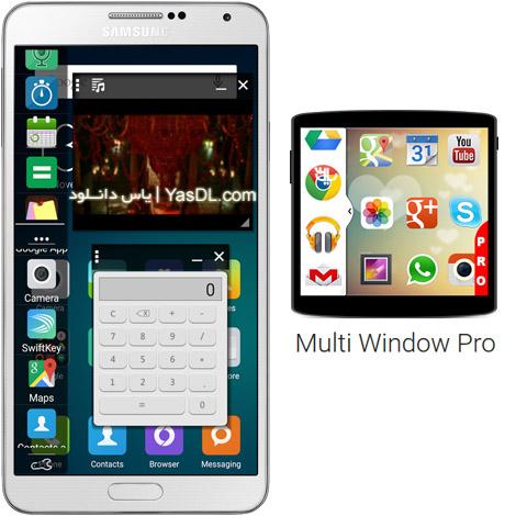 دانلود Multi Window Pro 1.0 - کار با چندین اپلیکیشن به طور همزمان در اندروید