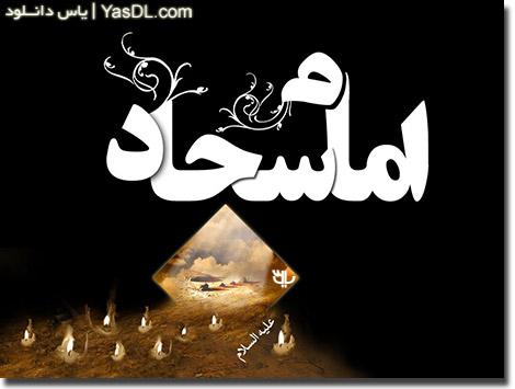 دانلود نوحه و مداحی شب شهادت امام سجاد (ع) سال 94 - حاج محمود کریمی