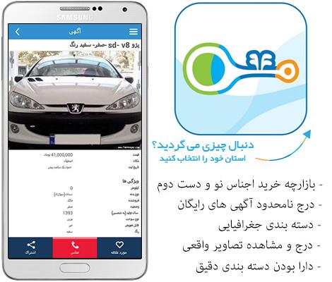 دانلود شیپور Sheypoor 2.1.5 – برنامه شیپور برای اندروید
