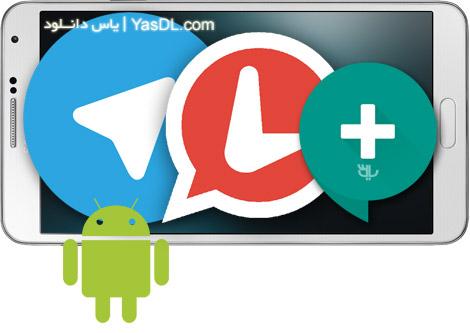 دانلود تلگرام برای اندروید Telegram / Lagatgram / Plus Messenger