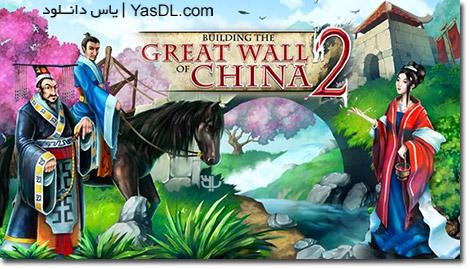 دانلود بازی کم حجم Building the Great Wall of China 2 Collectors Edition برای کامپیوتر