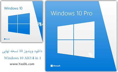 دانلود Windows 10 4in1 10586 x86/x64 March 2016 - تمام نسخه های ویندوز 10