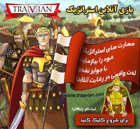 new-banner-traavian-com