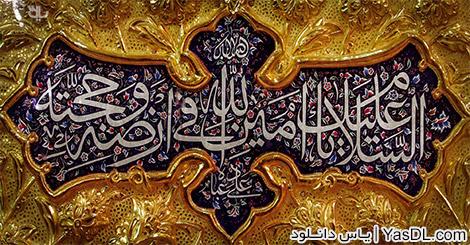 دانلود زیارت امین الله با صدای مداحان فارسی و عربی