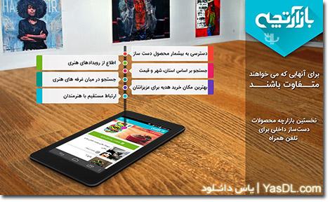 دانلود نرم افزار ایرانی بازآرتچه - خرید و فروش محصولات دست ساز و هنری برای اندروید