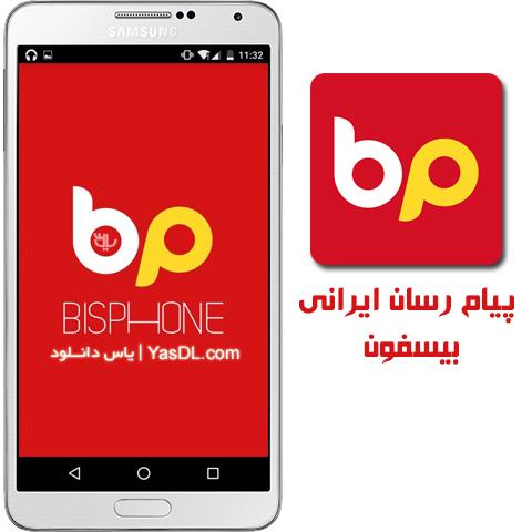 دانلود بیسفون برای اندروید Bisphone 1.8.0 نرم افزار پیام رسان ایرانی