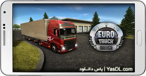 دانلود بازی Euro Truck Driver 1.1.0 - راننده کامیون اروپایی برای اندروید + پول بی نهایت
