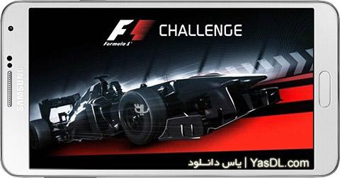 دانلود بازی F1 Challenge 1.0.35 - مسابقات فرمول 1 برای اندروید + پول بی نهایت + دیتا