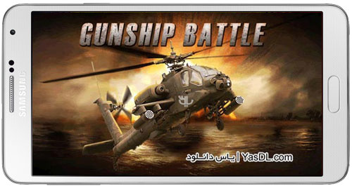 دانلود بازی هلیکوپتر جنگی GUNSHIP BATTLE Helicopter 3D برای اندروید + پول بی نهایت + دیتا