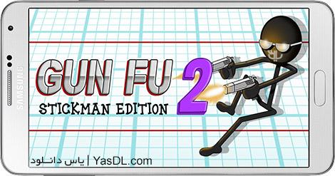 دانلود بازی Gun Fu Stickman 2 v1.7.2 - آدمک های تیرانداز برای اندروید + پول بی نهایت