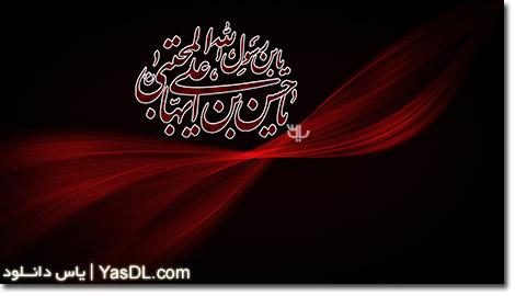 دانلود گلچین نوحه و مداحی شهادت امام حسن مجتبی (ع) - حاج محمود کریمی