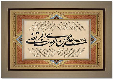دانلود صلوات خاصه امام رضا (ع) با صدای رضا انصاریان + کریمی + اصفهانی