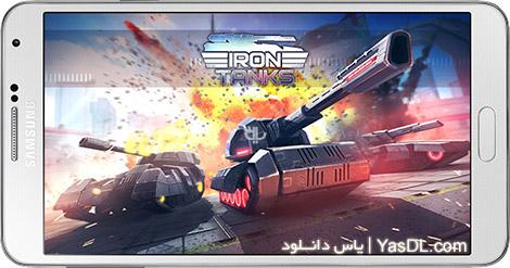 دانلود بازی Iron Tanks 1.85 - تانک های آهنی برای اندروید + دیتا + پول بی نهایت