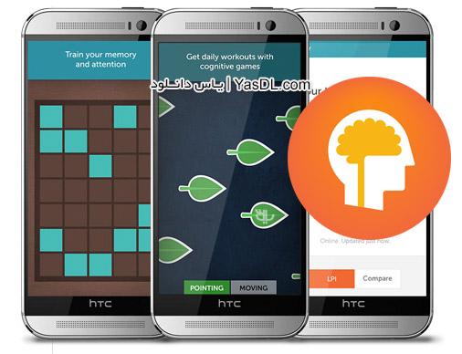 دانلود بازی Lumosity FULL 1.1.5104 - تقویت هوش و حافظه برای اندروید