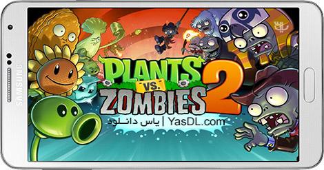 دانلود بازی Plants vs Zombies 2 4.3.1 HD برای اندروید + نسخه بی نهایت
