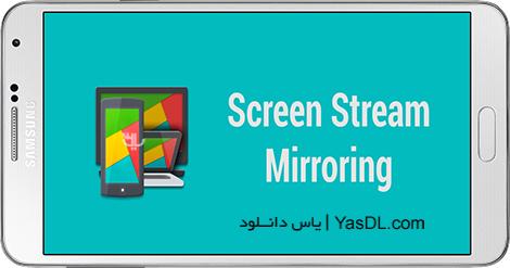 دانلود نرم افزار Screen Stream Mirroring 2.2.2 - به اشتراک گذاری صفحه اندروید