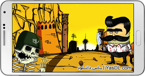 دانلود بازی ایرانی و وطنی شیرعلی و دوستان برای اندروید
