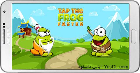 دانلود بازی Tap the Frog Faster 1.0 - قورباغه برای اندروید