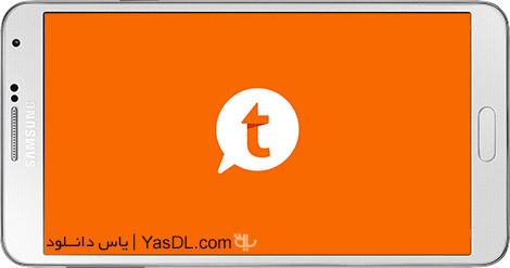 دانلود Tapatalk 5.4.5 - نرم افزار مشاهده و مدیریت انجمن ها برای اندروید