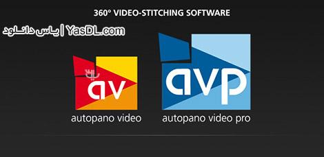 دانلود Autopano Video Pro 2.2.2.400 x64 - ساخت ویدیوی پانوراما