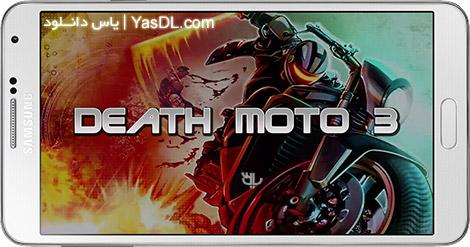 دانلود بازی Death Moto 3 v1.2.13 - موتور سواری مرگبار برای اندروید