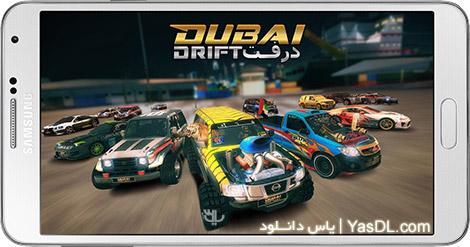 دانلود بازی Dubai Drift 2 v2.4.0 - دبی دریفت 2 برای اندروید + دیتا