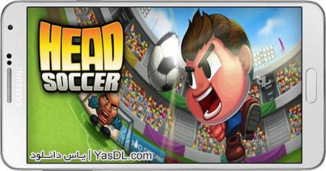 دانلود بازی Head Soccer 5.0.4 - فوتبال هد ساکر برای اندروید + دیتا + پول بی نهایت