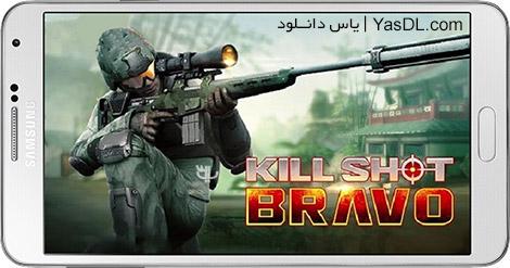 دانلود بازی Kill Shot Bravo 1.3.0 - شلیک مرگبار براوو برای اندروید + پول بی نهایت