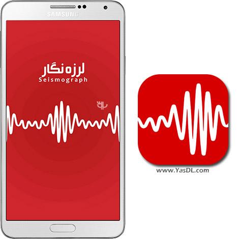 دانلود نرم افزار فارسی لرزه نگار برای اندروید - اخبار زمین لرزه های کشور