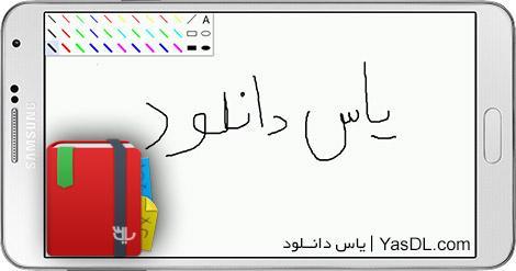 دانلود LectureNotes 2.6.18 - یادداشت برداری با دست خط شخصی در اندروید