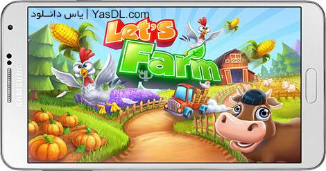 دانلود بازی Let's Farm 7.2 - مدیریت مزرعه برای اندروید