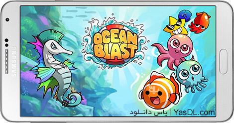 دانلود بازی Ocean Blast 1.0.9 - انفجار اقیانوس برای اندروید