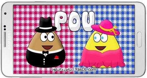 دانلود بازی Pou 1.4.69 Mod بازی پو برای اندروید + پول بی نهایت