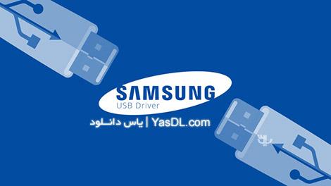 دانلود Samsung USB Drivers for Mobile Phones 1.5.59.0 - درایور دستگاه های سامسونگ
