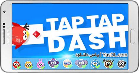 دانلود بازی Tap Tap Dash 1.30 - هدایت جوجه برای اندروید