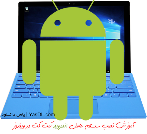 AndroidVirtual.cover  - آموزش نصب اندروید روی کامپیوتر - Android 4.4 کیت کت (اختصاصی)