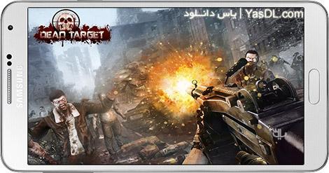 دانلود بازی DEAD TARGET Zombie 1.7.0 - هدف مرده برای اندروید + پول بی نهایت